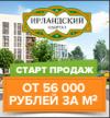 ЖК «Ирландский квартал»! 35 м² от 1,9 млн руб.